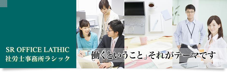 浜松の社会保険労務士平野慎一郎 社会・労働保険、人事制度、助成金などのご相談はお任せください。